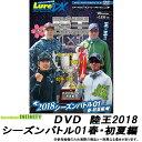 ●【DVD】ルアマガムービーDX vol.28 陸王2018 シーズンバトル01春・初夏編 【メール便配送可】 【まとめ送料割】