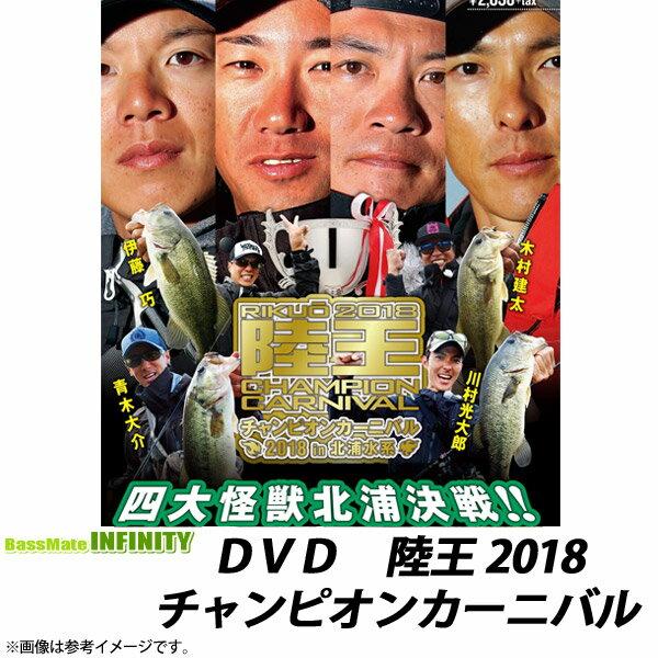●【DVD】ルアマガムービーDX vol.30 陸王2018 チャンピオンカーニバル 【メール便配送可】 【まとめ送料割】