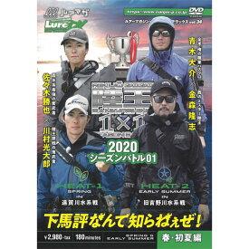 ●【DVD】ルアマガムービーDX vol.34 陸王2020 シーズンバトル01春・初夏編 【メール便配送可】 【まとめ送料割】