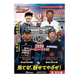 ●【DVD】ルアマガムービーDX vol.35 陸王2020 シーズンバトル02夏・初秋編 【メール便配送可】 【まとめ送料割】