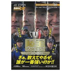 【ご予約商品】●【DVD】ルアマガムービーDX vol.36 陸王2020 チャンピオンカーニバル 【メール便配送可】 【まとめ送料割】 ※5月下旬発売予定