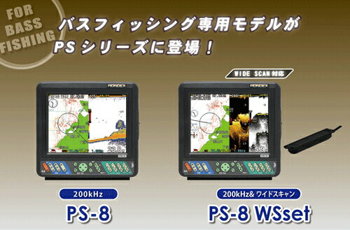 ●ホンデックス HONDEX PS-8 GPS内蔵プロッター魚探 【まとめ送料割】