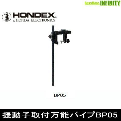 ●ホンデックス 万能パイプ BP05 (単体) 振動子取付用パイプ 【まとめ送料割】
