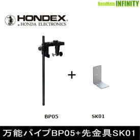 ●ホンデックス 万能パイプ BP05 + 先金具SK01セット 振動子取付用パイプ 【まとめ送料割】