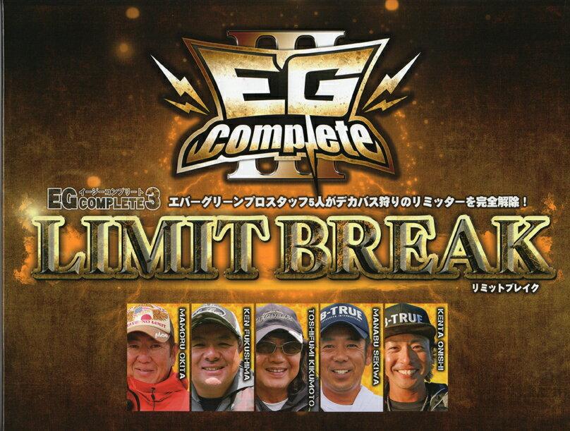 ●【DVD】EG COMPLETE イージーコンプリート3 リミットブレイク(2枚組) 【メール便配送可】 【まとめ送料割】