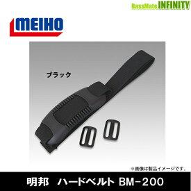 ●明邦 ハードベルト BM-200 ブラック 【メール便配送可】 【まとめ送料割】