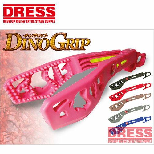 ●ドレス DRESS ディノグリップ 【まとめ送料割】