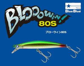●Blue Blue ブルーブルー ブローウィン80S 【メール便配送可】 【まとめ送料割】