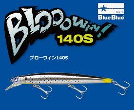 ●Blue Blue ブルーブルー ブローウィン140S 【メール便配送可】 【まとめ送料割】