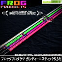 FROG PRODUCTS フロッグプロダクツ ガンディーニスティック 5.6ft
