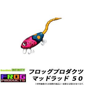 FROG PRODUCTS フロッグプロダクツ マッドラッド50 【まとめ送料割】