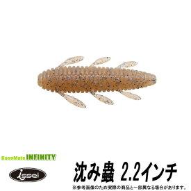 ●一誠 イッセイ 沈み蟲 シズミムシ 2.2インチ 【メール便配送可】 【まとめ送料割】