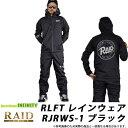 【送料無料】RAID JAPAN レイドジャパン RLFT レインウェア RJRWS-1 ブラック 【まとめ送料割】