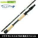 ツララ TULALA Monstruo 73US モンストロ73US (魚矢スペシャル) 限定生産モデル