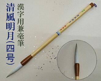 清风 meigetsu 4 号 (丰桥笔刷)
