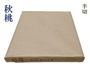 【漢字半切】『秋桃』手漉 練習用 棉料単宣 中国製 35×135cm 100枚 書道用品