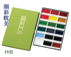 【呉竹製】『顔彩耽美(18色セット)』絵手紙 [MC20/18V] クレタケ 書道用品