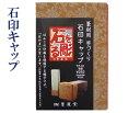【墨運堂製】『石印キャップ』TZ-01 篆刻 印材 はかま [27519]