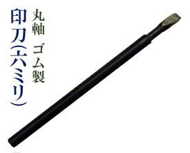 【墨運堂製】『印刀(丸軸6mm)』ゴム柄巻 篆刻 書道用品