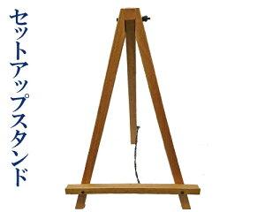 【書道用品】『セットアップスタンド』作品立て 三脚 ウェルカムボード 色紙額 445×300mm