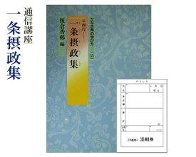【通信講座】『一条摂政集を学ぶ』添削券付 高木厚人 仮名書道 書道用品