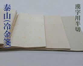【漢字半切】『泰山』棉料単宣 単色 冷金箋 全3色 35×135cm 10枚 書道用品