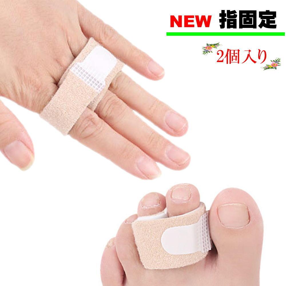 【送料無料】 指サポーター ばね指 突き指 腱鞘炎 関節痛 でお悩みの方へ 親指 人差し指 中指 薬指 小指 全指対応 手 足 固定サポーター 2本指 連結 足指保護 靴ずれ 足の痛み 男女兼用 2個入り