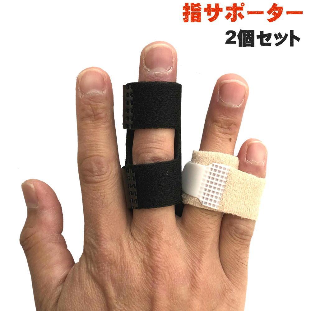 【送料無料】 指サポーター ばね指 突き指 骨折 腱鞘炎 リハビリ サポーター 人差し指 手 親指 人差し指 中指 薬指 小指 全指適応 左右兼用 フリーサイズ 調節可能 2個セット