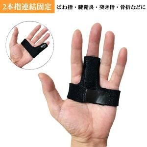 サポーター 指サポーター ばね指 突き指 指 固定 指のサポーター 腱鞘炎 関節痛 お悩み 2本指連結固定 人差し指 中指 薬指 小指 指関節 野球 バレー バレーボール スポーツ 黒 ブラック ネイ