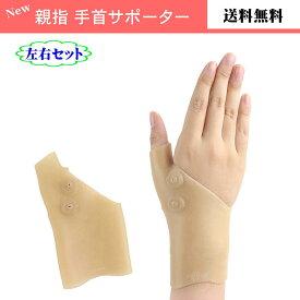 指サポーター 親指 手首 腱鞘炎 関節 磁気 水仕事 防水 左右兼用 2個セット ベージュ 送料無料