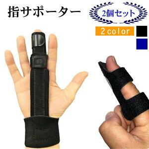 指サポーター 手首 ばね指 突き指 骨折 腱鞘炎 リハビリ サポーター 人差し指 手 親指 人差し指 中指 薬指 小指 全指適応 左右兼用 フリーサイズ 調節可能 サポーターセット