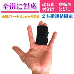 指サポーター 2本指 固定 ばね指 突き指 腱鞘炎 関節痛 リュウマチ でお悩みの方へ 人差し指 中指 薬指 小指 送料無料
