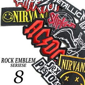 ロックモチーフ ワッペン 8種類 AC/DC SlipKnoT Metallica Sex Pistols Nirvana Led Zeppelin【ワッペン アイロン ロックtシャツ バンドTシャツ メンズ ロック パンク ファッション レディース エンブレム】
