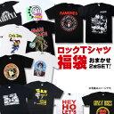 ロックTシャツ 2枚セット 福袋 Sサイズ Mサイズ Lサイズ デザインTシャツ ロックtシャツ バンドTシャツ 半袖 長袖 衣…