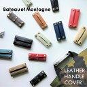 【自分好みにカスタマイズ】 ハンドルカバー バッグ 持ち手 カバー グリップ Bateau et Montagne 【選べるサイズ・選…