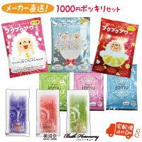 ブクブクアワー 1,000円ポッキリセット 6〜7包入