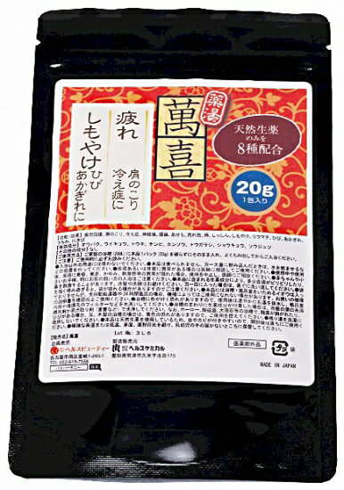 【医薬部外品】 萬喜(ばんき) 20g分包