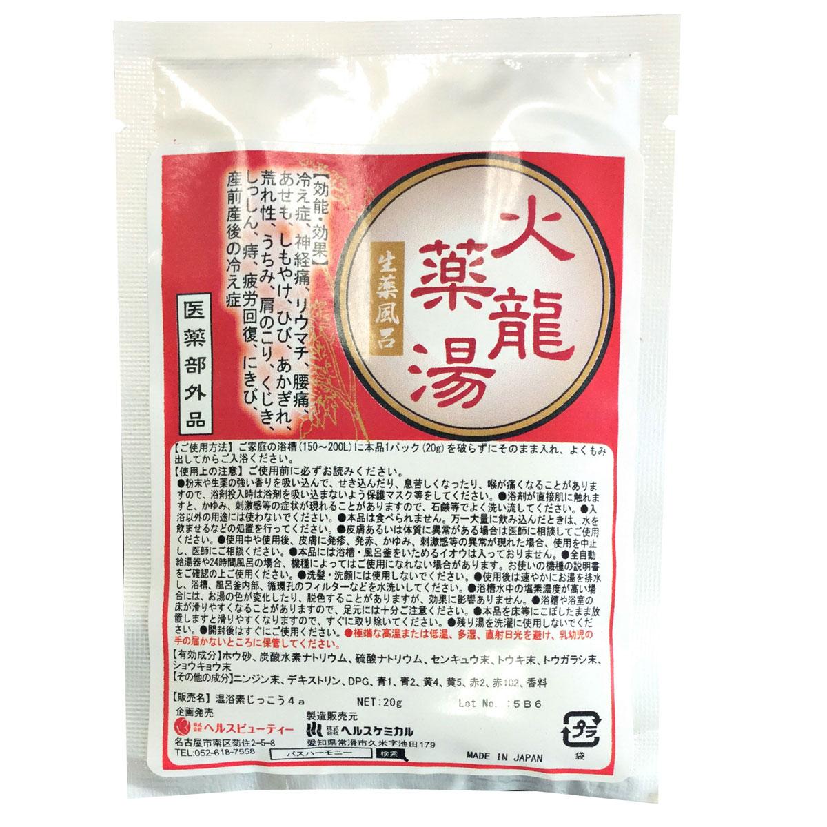 【医薬部外品】 火龍薬湯(一回分)