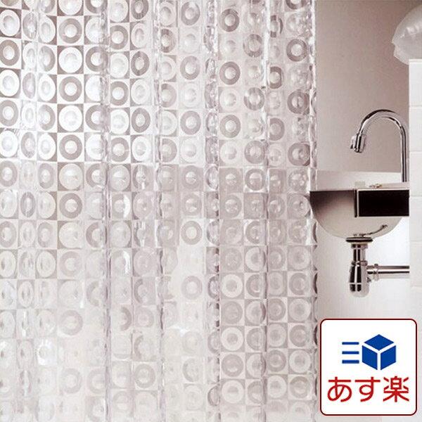 日本製 シャワーカーテン ディスク 180×120cm 【防水カーテン カビがはえにくい 半透明 おしゃれ オシャレ 間仕切り 水はね 新生活 一人暮らし 女子 女の子 OL 華やか 海外生活 お手入れ簡単 ガラス調】【あす楽対応】