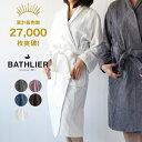 バスローブ レディース BATHLIER Robe「サッと着られるバスローブ」【バスローブ レディース バスローブ ママ バスロ…