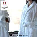 ホテル仕様「BATHLIER Robe」今治タオルの白いバスローブ 【バスローブ 今治タオル 今治 レディース メンズ ホワイト …