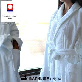 ホテル仕様「BATHLIER Robe」今治タオルの白いバスローブ 【バスローブ 今治タオル 今治 レディース メンズ ホワイト ママ マタニティ bathrobe タオル地 吸水 ホテル 内祝い】