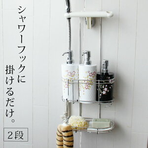 シャワーフックに掛けるだけ「ステンレスシャワーラック」(2段)【スリム ワイド 収納 お風呂 浴室 ステンレス バスルーム ラック 二段 ディスペンサースタンド お風呂収納 小物 フック