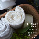 日本製 ボディタオル「ブレス」オーガニックコットン【天然素材含 国産 浴用タオル ボディウォッシュ 高品質 やわらか…