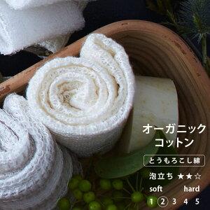 日本製 ボディタオル「ブレス」オーガニックコットン【天然素材含 国産 浴用タオル ボディウォッシュ 高品質 やわらかめ ポリ乳酸 とうもろこし綿 肌にやさしい 泡立ちがいい ギフト 父の