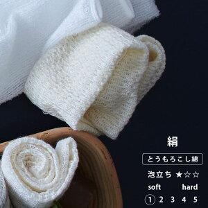 日本製 ボディタオル/「ブレス」絹【天然素材含 国産 シルク アミノ酸 肌荒れ 浴用タオル ボディウォッシュ 高品質 やわらかい ポリ乳酸 とうもろこし綿 肌にやさしい 泡立ちがいい ギフ