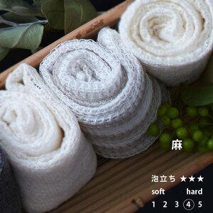 日本製 ボディタオル/「ブレス」麻【天然素材含 国産 リネン 浴用タオル ボディウォッシュ 高品質 かため 丈夫 速乾 ポリ乳酸 とうもろこし綿 肌にやさしい 上質な泡 泡立ちがいい ギフト