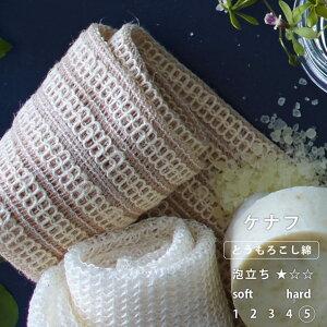 日本製 ボディタオル/「ブレス」ケナフ【天然素材含 国産 麻 リネン 浴用タオル ボディウォッシュ 高品質 固い かため しっかり ポリ乳酸 とうもろこし綿 肌にやさしい 泡立ちがいい ギフ