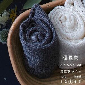 日本製 ボディタオル「ブレス」備長炭【天然素材含 国産 浴用タオル ボディウォッシュ タオル 黒 炭 高品質 かたさは普通 遠赤外線 ポリ乳酸 とうもろこし綿 肌にやさしい 泡立ちがいい ギ