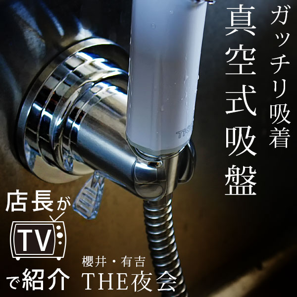 強力真空式のシャワーフック「SANEI」吸盤シャワーホルダー【吸盤式 メタリック 三栄 強力 シャワー掛け 強力フック マツケンフック THE夜会 松山ケンイチ(松ケン)さんが気にったのは】【あす楽対応】